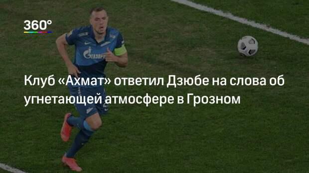 Клуб «Ахмат» ответил Дзюбе на слова об угнетающей атмосфере в Грозном