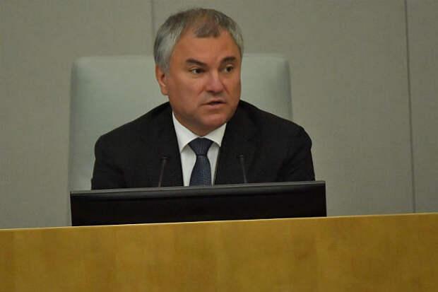 Спикер ГД поручил проверить наличие у депутатов двойного гражданства