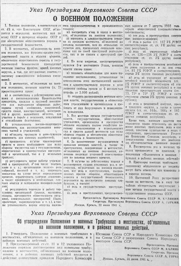 Начальный период Великой Отечественной войны 1941-1945 гг.