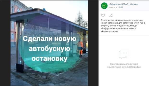Возле метро «Авиамоторная» открыли новую автобусную остановку