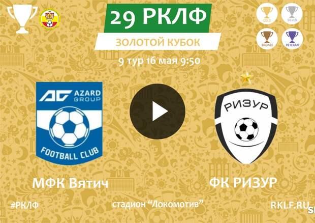 29 РКЛФ Золотой Кубок МФК Вятич - ФК РИЗУР 4:0