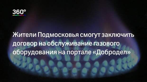 Жители Подмосковья смогут заключить договор на обслуживание газового оборудования на портале «Добродел»