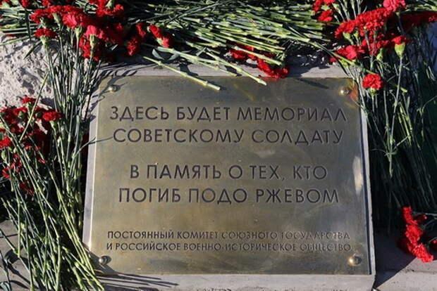 Ржевская битва. Россия не забывает своих героев-освободителей и свои исторические корни.