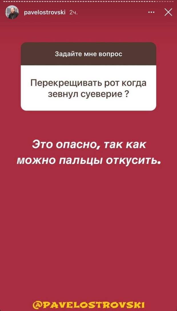 Священник из Красногорска завёл страницу соцсети и в шутливой форме общается с людьми. Давно так не смеялся