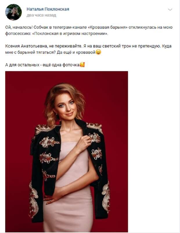 Собчак высмеяла «голливудскую» фотосессию Поклонской