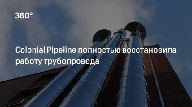 Colonial Pipeline полностью восстановила работу трубопровода