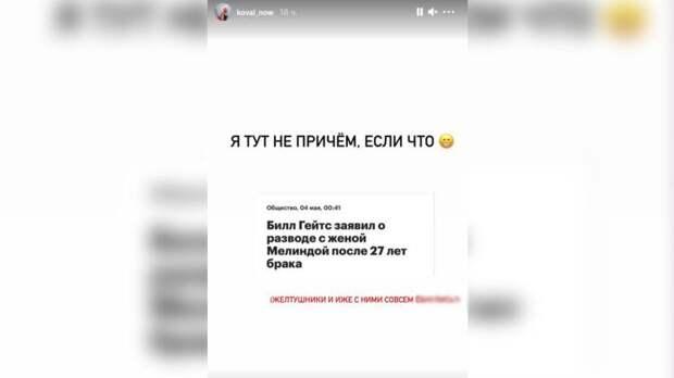 Юлия Коваль опровергла обвинения в романе с мужем Ивлеевой Элджеем