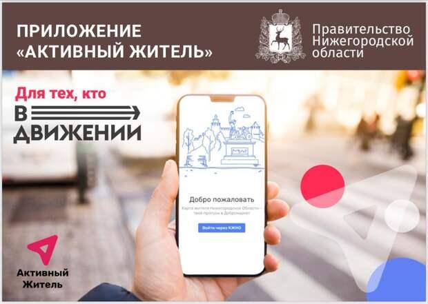 """Глеб Никитин: «Нижегородцы смогут получать """"доброрубли"""" зазанятия спортом ипрогулки»"""