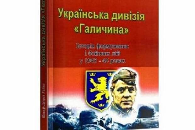 На Украине выпущена книга о дивизии «Галичина» – без отметки SS