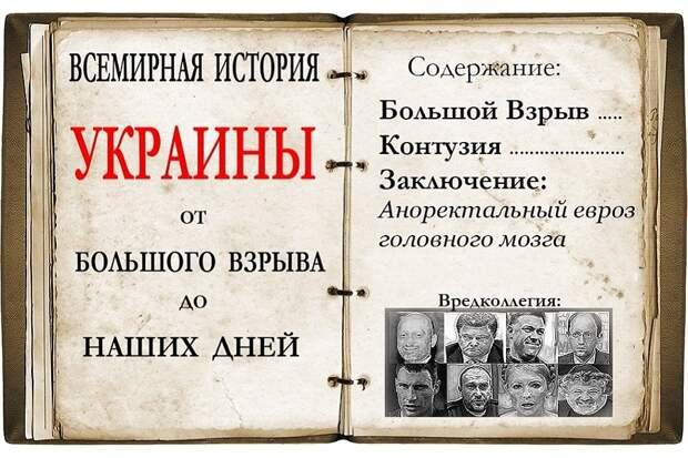 «Сталин собрал Украину, чтоб её уничтожить» – киевский историк