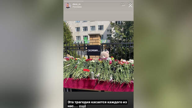 Манукян разозлил пользователей рекламой поста о трагедии в казанской школе