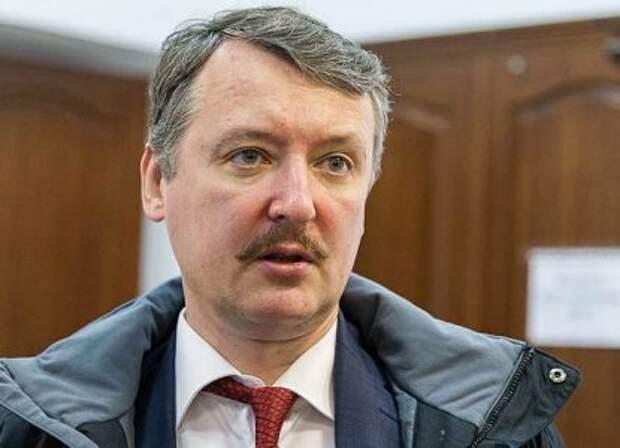 Стрелков обозначил общего врага для России и Украины