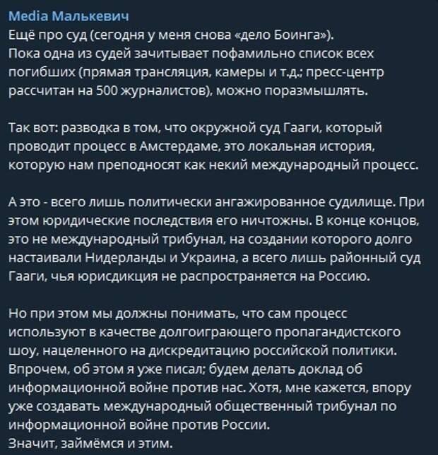 В России раскрыли суть фейков по делу о крушении MH17 в Донбассе