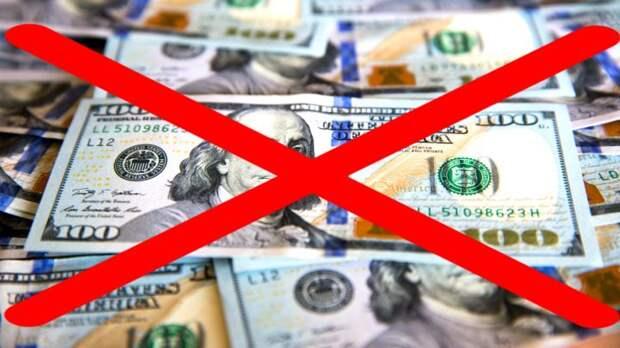 Расея адмовіцца ад долара?
