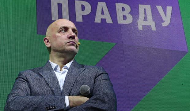 Прилепин откажется от мандата депутата Госдумы ради амбиций на президентскую кампанию