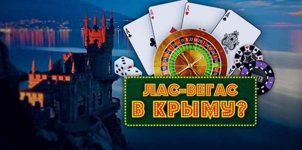 Крым-рулетка.