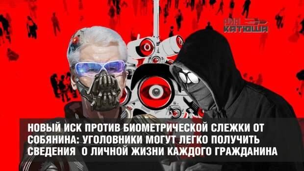 Новый иск против биометрической слежки от Собянина: уголовники могут легко получить сведения о личной жизни каждого гражданина