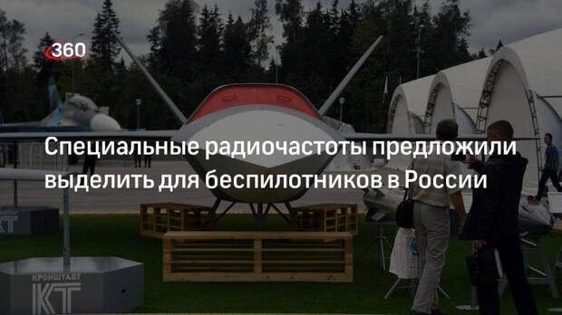 Известия: в России предложили выделить специальные радиочастоты для дронов