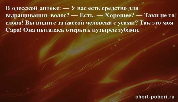 Самые смешные анекдоты ежедневная подборка chert-poberi-anekdoty-chert-poberi-anekdoty-36130111072020-15 картинка chert-poberi-anekdoty-36130111072020-15