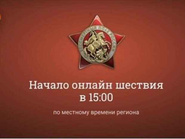 Более 6 тысяч забайкальцев отправили фотографии в «Бессмертный полк»