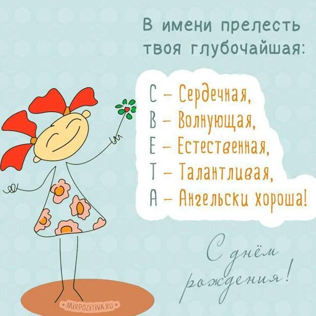 День рождения Светланы - хорошего человека !