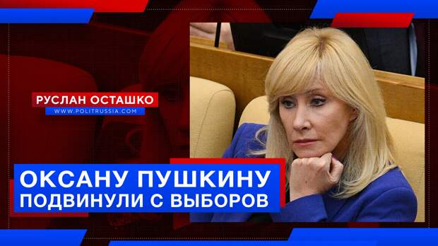 Лоббистку извращенцев Оксану Пушкину «подвинули» с выборов в Госдуму