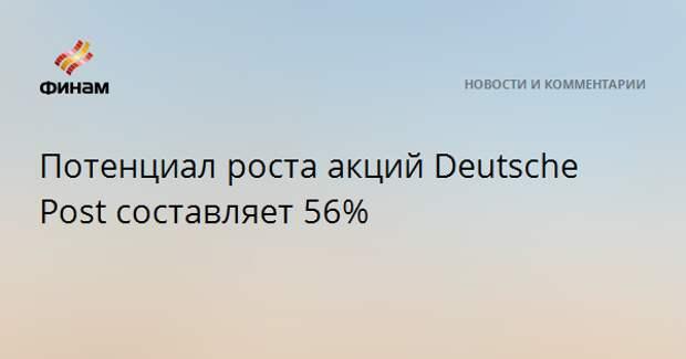 Потенциал роста акций Deutsche Post составляет 56%