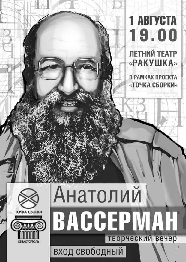 В Севастополь собирается интересный гость