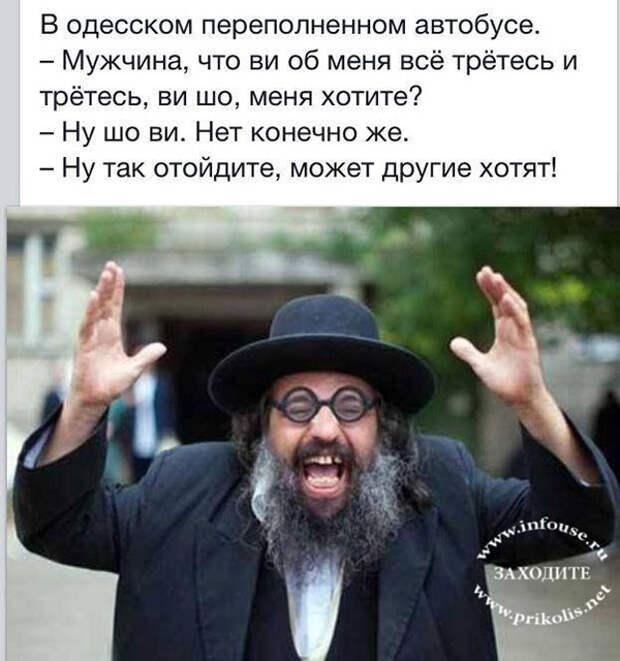Приколы из еврейской жизни от Михалыча!