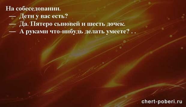 Самые смешные анекдоты ежедневная подборка chert-poberi-anekdoty-chert-poberi-anekdoty-57550230082020-17 картинка chert-poberi-anekdoty-57550230082020-17