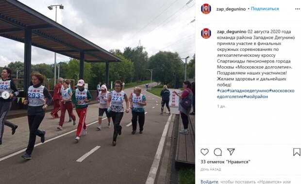 Команда Западного Дегунина приняла участие в окружных соревнованиях «Московского долголетия»