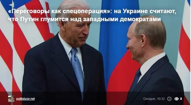 «Переговоры как спецоперация»: на Украине считают, что Путин глумится над западными демократами
