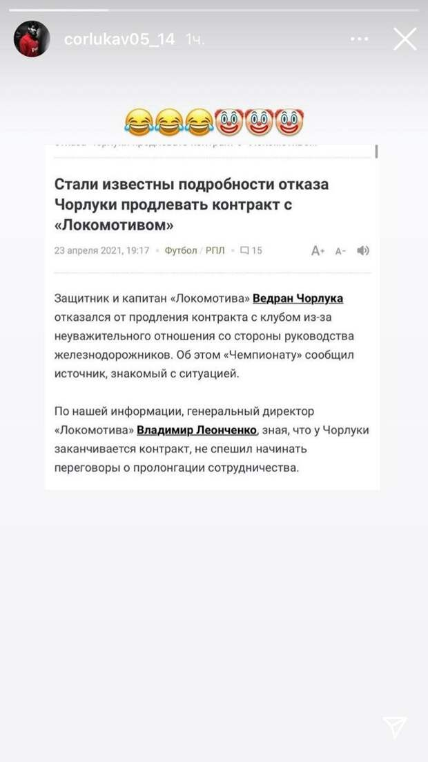 Чорлука отреагировал напубликации вСМИ опричинах своего ухода из «Локомотива»