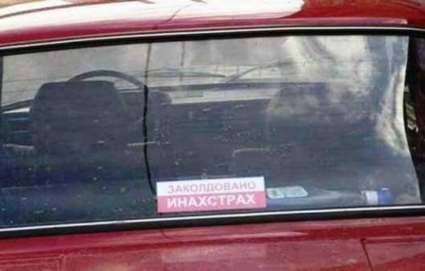 1410874497_avtoprikoly