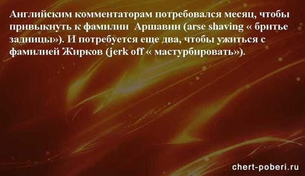 Самые смешные анекдоты ежедневная подборка chert-poberi-anekdoty-chert-poberi-anekdoty-35030424072020-19 картинка chert-poberi-anekdoty-35030424072020-19