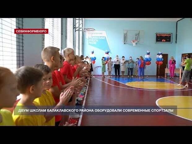 Двум школам Балаклавского района оборудовали современные спортзалы