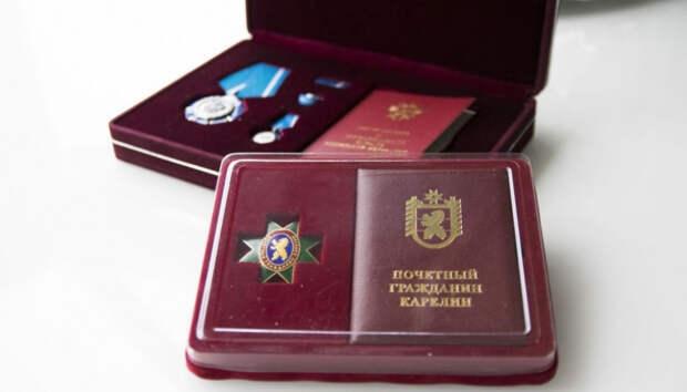 Виктор Васильев и Вячеслав Орфинский стали почетными жителями Карелии