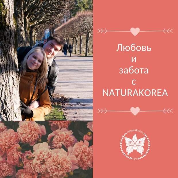С Любовью и Заботой, в @naturakorea