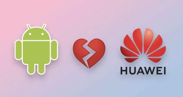 Huawei создает альтернативу санкционным сервисам Google