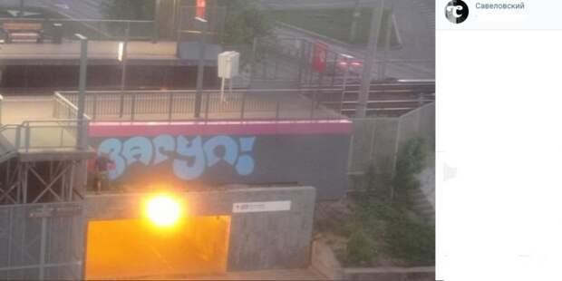 На станции МЦД-2 «Дмитровская» появилось граффити