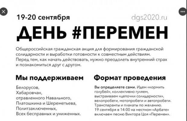 Соловей, Гудков и змагары/поляки анонсировали массовую провокацию на территории РФ