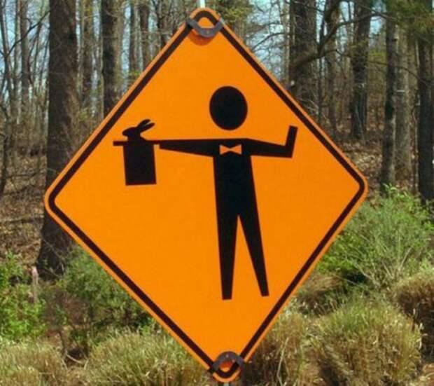 Уморительные знаки и указатели