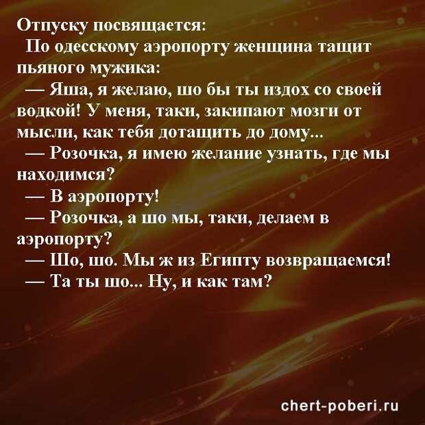 Самые смешные анекдоты ежедневная подборка chert-poberi-anekdoty-chert-poberi-anekdoty-10080412112020-12 картинка chert-poberi-anekdoty-10080412112020-12