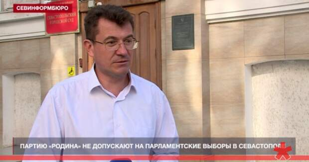 Севастопольский суд отклонил претензии «Родины» к горизбиркому