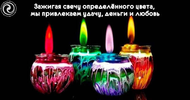 Зажигая свечу определённого цвета, мы привлекаем удачу, деньги и любовь