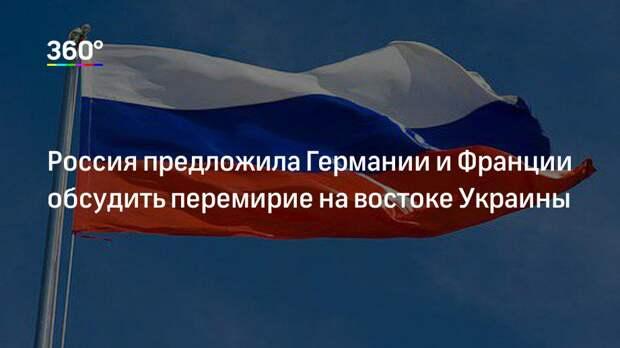 Россия предложила Германии и Франции обсудить перемирие на востоке Украины