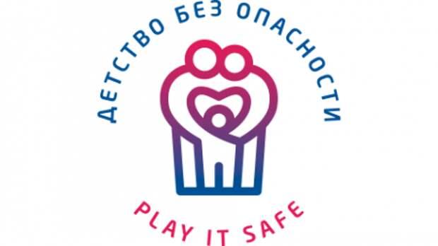 В КБР стартует всероссийский проект «Детство без опасности»