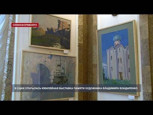 В СЦКИ открыли выставку творчества художника-монументалиста Владимира Бондаренко