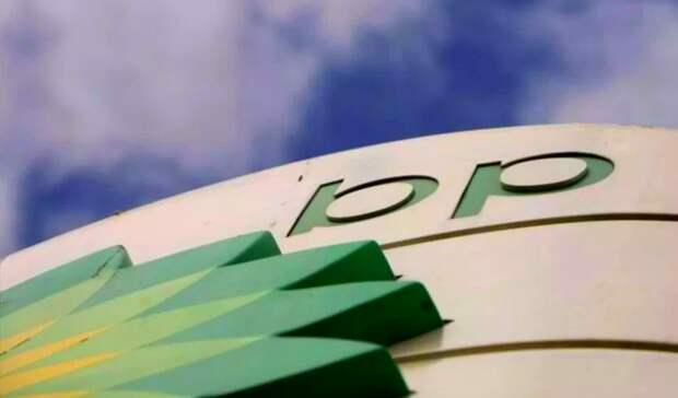 BPсписывает активы насумму до$17,5млрд