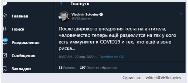 """Соловьёв сделал """"коронавирусное"""" предсказание всему человечеству"""